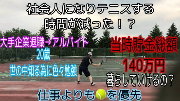 [硬式テニス]来たぜ来たぜ〜!!当時初戦負けの嵐で仕事をサボりテニスを練習しまくった時期→仕事は6日間ほどサボったw