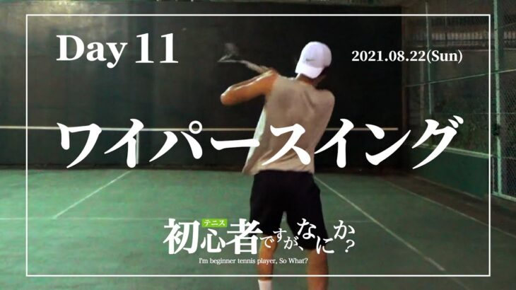 【Day11】ワイパースイング 〜テニス初心者ですが、なにか?/I'm beginner tennis player, So What?〜