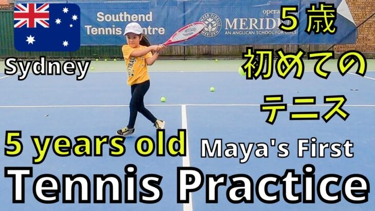 【First Tennis Lesson】5 years old Maya's first tennis practice! 5歳まやちゃん初めてのテニスレッスン!