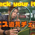 テニスが上手くなるためのギアチェック!Gear check to improve your tennis!
