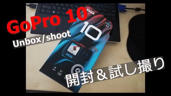 GoPro10 Unbox & tennis shooting 【開封&テニス試し撮り】