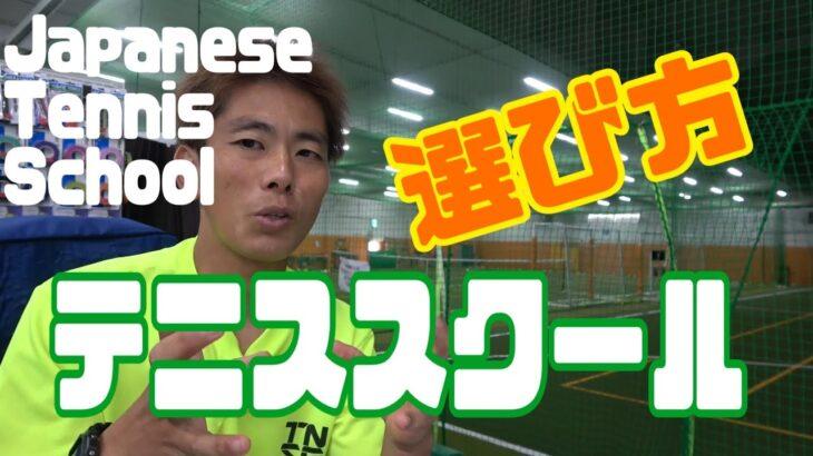 テニススクールの選び方How to choose a tennis school