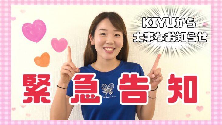 【緊急告知】KIYUから大事なお知らせ!【イベント開催】