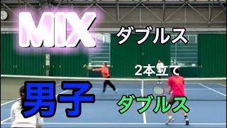 MIXダブルス/男子ダブルス〜2本立て【MSKテニス】59