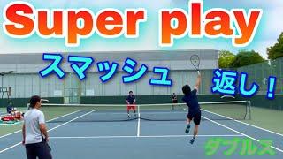 【テニス/ダブルス】スーパープレー!スマッシュをスマッシュ返し!!【MSK】