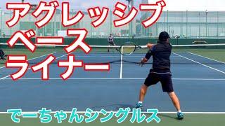 【テニス/シングルス】でーちゃんシングルス アグレッシブベースライナーとの対戦【MSK】