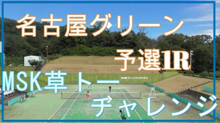 【ダブルス】MSK草トーチャレンジ予選1R~名古屋グリーン~【テニス・TENNIS】