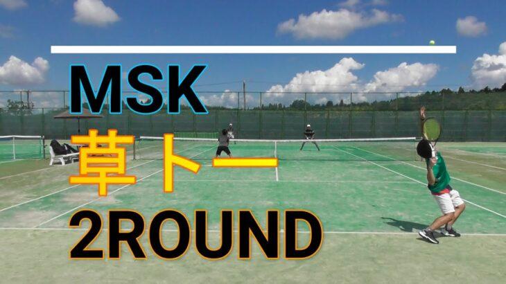 【ダブルス】MSK草トーチャレンジ予選2R【テニス・TENNIS】