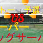 【ダブルス】MSK草トーチャレンジ予選1R~VSスーパービッグサーバー~【テニス・TENNIS】