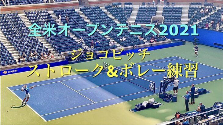 錦織選手との試合直前ジョコビッチの練習  Novak Djokovic practice US Open 2021