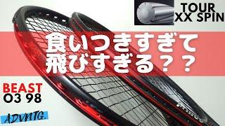 [テニスQ&A #66] BEAST O3 98は食いつきすぎて飛びすぎる?ストリング・セッティングの選び方を推察してみた!