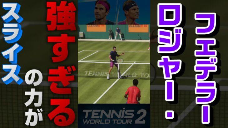 【テニス】スライスの力が強すぎるロジャー・フェデラー #Shorts