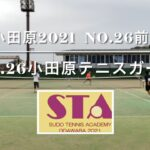 【TENNIS】STA小田原2021 No.26テニスダブルス練習試合前半戦第1〜5試合