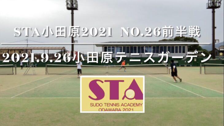 【TENNIS】STA小田原2021 No.26テニス練習試合前半戦第1〜5試合