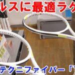 ダブルスのボレーに最適 【テニス】 ラケット「テクニファイバー TF-X1」<ウインザー新宿店 後編> Tennis Racket Tecnifibre
