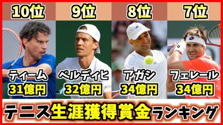 【歴代最強選手ランキング】テニス選手の生涯獲得賞金TOP10! 世界では誰がどれだけ稼いでいる?【ノバク・ジョコビッチ】【ピート・サンプラス】