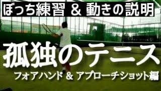 孤独のテニス ~フォアハンド & アプローチショット編~【ぼっち練習】Tennis of loneliness-Forehand & approach shot- [Solo tennis]