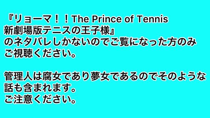 リョーマ!! 感想 The Prince of Tennis 新劇場版テニスの王子様