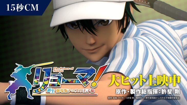 大ヒット上映中!『リョーマ! The Prince of Tennis 新生劇場版テニスの王子様』15秒CM