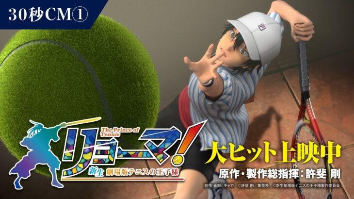 絶賛上映中!『リョーマ! The Prince of Tennis 新生劇場版テニスの王子様』30秒CM