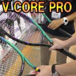 【テニス】ヨネックス 新作「V CORE PRO」を徹底検証<ウインザー新宿店 前編> Tennis Racket