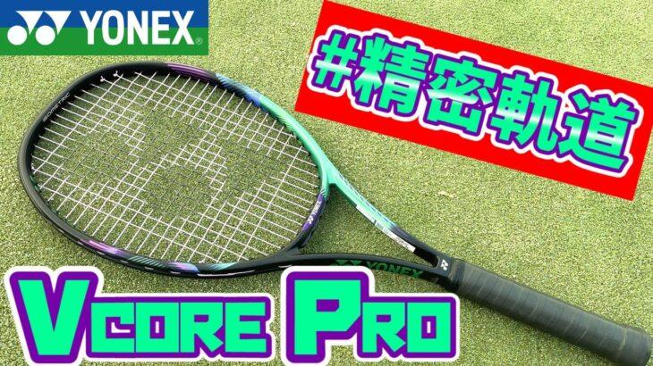 最新VCORE PRO(2021年モデル)初打ち!YONEX(ヨネックス)/ブイコアプロ【テニス】