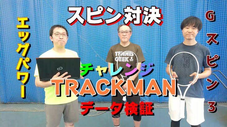 テニスストリング×トラックマン計測~ゴーセン編『エッグパワー VS Gスピン3』