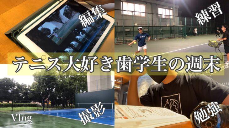テニスがしたくてしょうがない歯学生の週末【テニス】【歯学生Vlog#5】