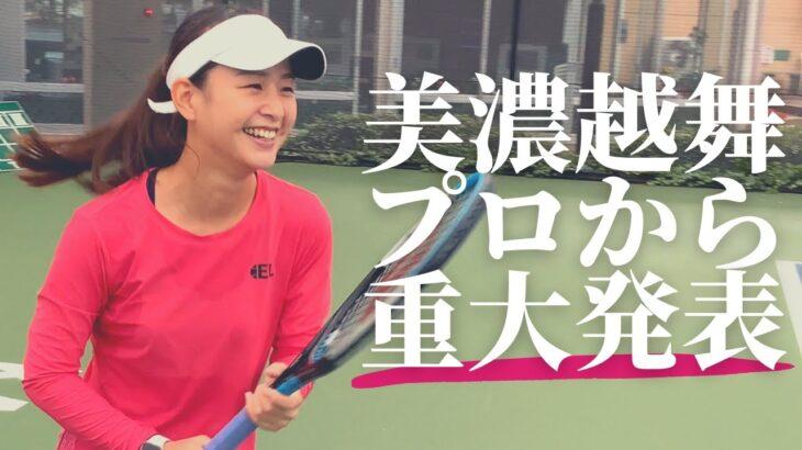 【テニス】プロ・ジュニア・車いすテニスが集結!WJP Challenge Tennis 開催!美濃越舞プロ初登場!
