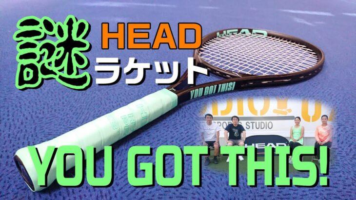 テニスラケット【ヘッド謎ラケット】YOU GOT THIS!