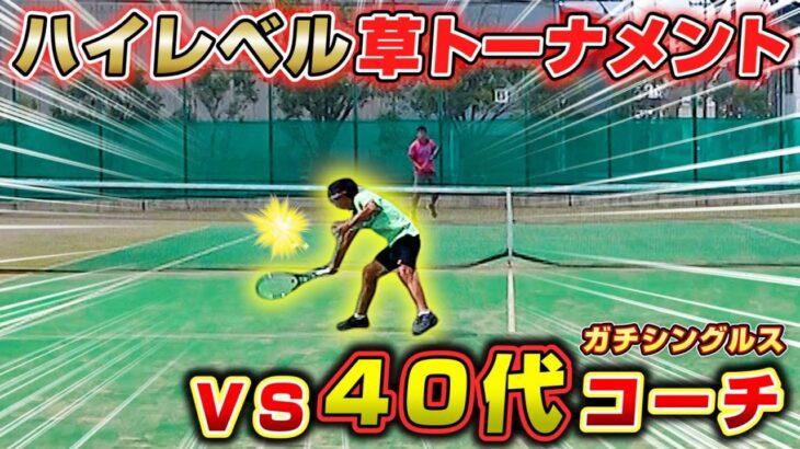 テニスYouTuber多数参戦草トー!vsサンプラスに憧れたサーブ&ボレーヤー!【シングルス】【試合】【草トーナメント】