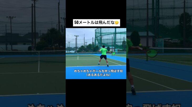 テニス 試合中にフレームに当たってめちゃめちゃボール吹っ飛ばす奴。#shorts