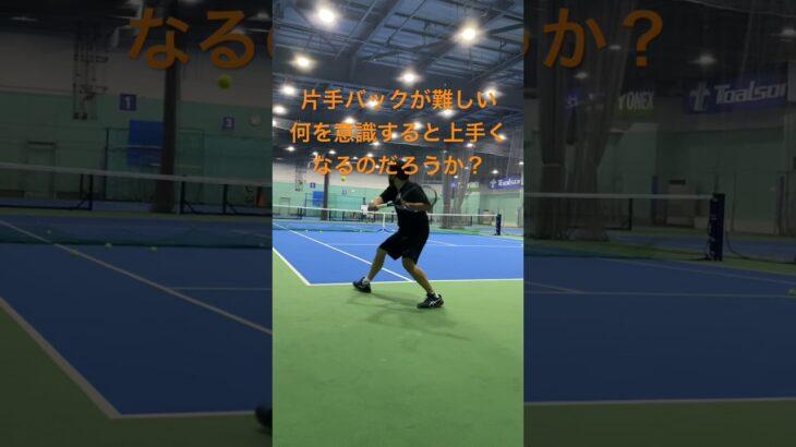 片手バックに苦戦する男#shorts #tennis #テニス