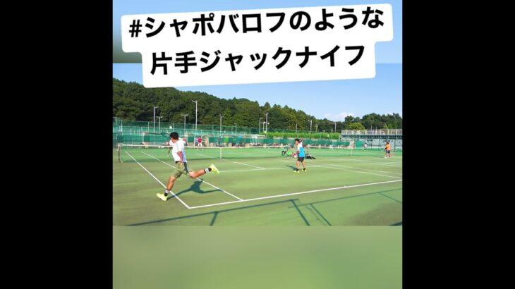 【テニス】シャポバロフのような片手ジャックナイフ【片手バックハンド】【あるある】【スーパープレー】#shorts #tennis #Shapovalov #DenisShapovalov