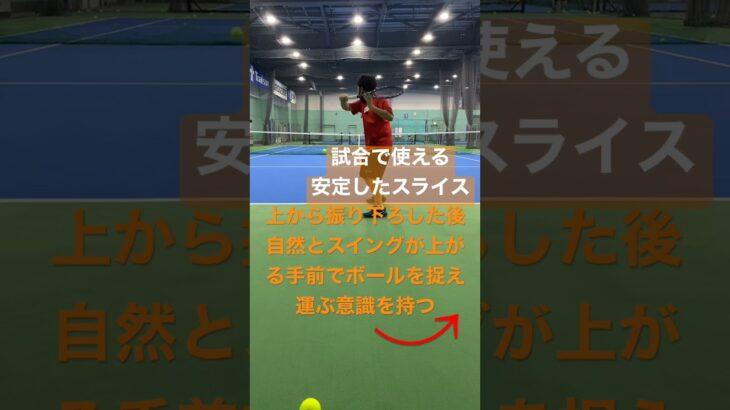 実際に試合で使うスライスはこんなもん#shorts #tennis #テニス #love