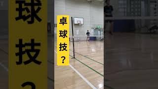 【卓球❌テニス】卓球技がテニスにも活きる瞬間!?【卓テニ】(tabletennis❌tennis)#Shorts