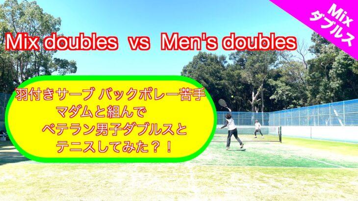 【 テニス ダブルス/tennis doubles 】(4K映像) 絶対見なきゃ損します! 激闘!  テニスMIXダブルス  VS  男子ダブルス ガチ真剣 勝負の行方はいかに?!