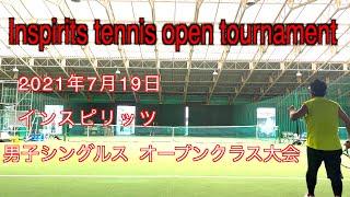 【 テニスシングルス/tennis singles 】(4K映像) inspirits tennis open singles tournament 2021.7.19 インスピオープン大会 ①