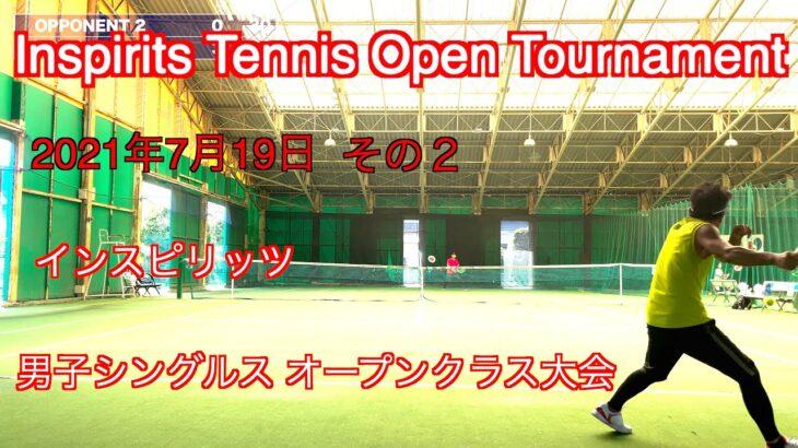 【 テニスシングルス/tennis singles 】(4K映像) inspirits tennis open singles tournament 2021.7.19 インスピオープン大会 ②