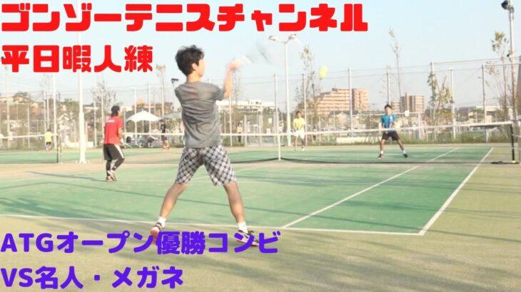 【テニス(tennis)】平日練 AT Gオープン優勝ペアVSメガネ・名人