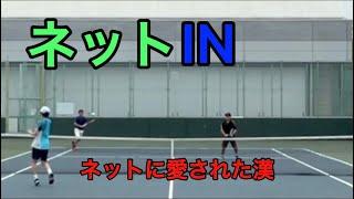 【tennis/ダブルス】ネットIN〜ネットに愛された漢〜【MSKテニス】54