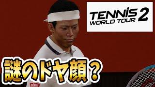 錦織くんをザコ実況者がプレイするとこうなる【テニスワールドツアー2】
