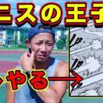 【テニス】テニスの王子様のボール複数個で限界ラリーしてみた!【越前リョーマ】【練習】