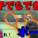 【テニス】ダブルス苦手じゃないですか?女子でもできるポーチのコツ!