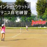 テニスポインター ジュニアテニス自主練習