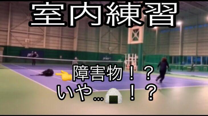 [室内のテニス練習]ミックスダブルスで相手が打ったボールが白帯に当たりそれを拾ったが運動不足でそのままおむすびコロリになってしまった…