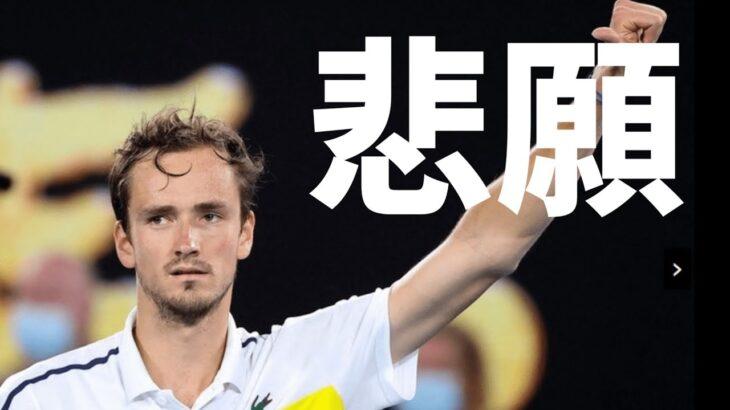 【テニス】ジョコビッチを倒して全米優勝!!!ロシアのスーパースターのプレイ集!【メドベージェフ】