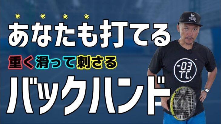 【テニス】これを見ればあなたも「重く」「鋭い」「刺さる」バックハンドがダウンザラインに打てるようになります!