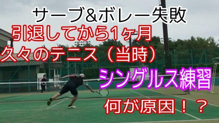 [硬式テニス]サーブ&ボレー失敗