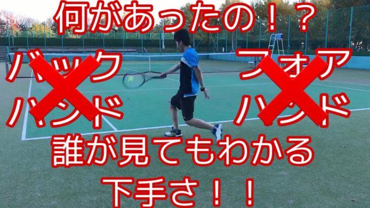[硬式テニス]フォアハンド→バックハンド→片手バックハンドの流れでフォーム確認…のはずがスイングが思った通りにできてない!!だから負けるんだよ!!